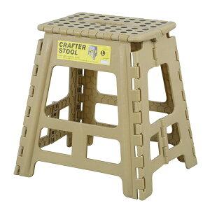 クラフタースツールL LFS-412SBE サンドベージュ 折りたたみ 踏み台 ステップ台 持ち運び簡単 スツール 椅子 イス 子供 キッズ 腰掛け オットマン キャンプ アウトドア 野外ライブ アウトドア