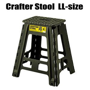 クラフタースツール LL LFS-413GR グリーン 折りたたみ 踏み台 ステップ台 持ち運び簡単 スツール 椅子 イス 子供 キッズ 腰掛け オットマン キャンプ アウトドア 野外ライブ アウトドア キッ