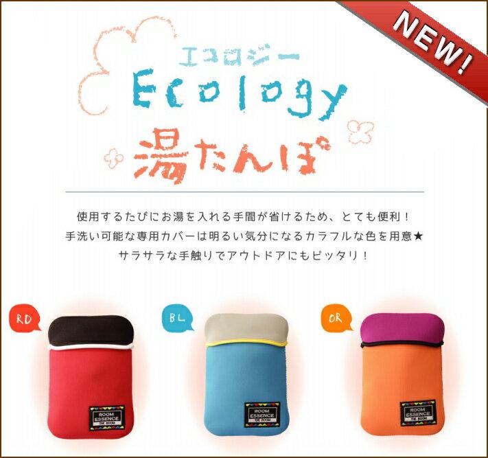 充電式 湯たんぽ 新カラー ECO-TANPO KOS-EY12 蓄熱式 エコタンポ コードレス ワイヤレス 電気あんか 電気式 膝掛け ブランケット 電気毛布 足暖器 KOS-EY12BL KOS-EY12OR エコロジー湯たんぽ