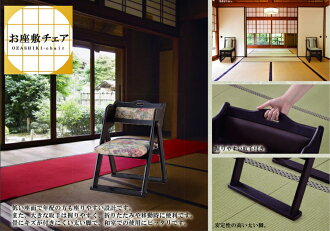 Folding Room Chair Low Type BC 510FL Flower Floral Design Cloth Legless Japanese Style Tatami Table