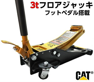 CAT ガレージジャッキ フットペダル搭載 ジャッキパッド付き 3トン 3t スチール レーシングデザイン 車 ローダウン フロアジャッキ 低床 タイヤ交換 オイル交換 リフトアップ スタンド 軽量