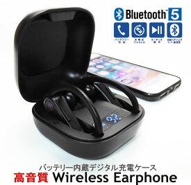バッテリー内蔵デジタル充電ケース付き 高性能 Bluetooth5.0 ワイヤレス イヤホン ヘッドセット 2019年最新 耳掛け式 カナル型 Hi-Fi高音質 自動オン/オフ 自動ペアリング シリコン イヤーフック ヘッドホン ステレオ iPhone/iPad/Android/PC イヤフォン 両耳 片耳