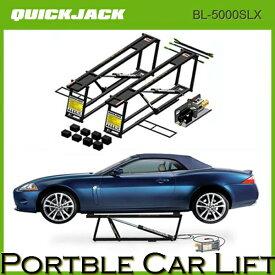 クイックジャッキ BL-5000SLX フルセット 簡易 リフト QUICKJACK ガレージ 家庭用100V タイヤ交換 フロア ジャッキ 底床 車 サーキット 油圧式 ローダウン バイク 電動 ポータブル カーリフト