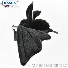 HANSA BH4793 コウモリ 37 ブラック 37cm 吊り下げ 蝙蝠 BLACK BAT HANGING リアル ぬいぐるみ ハンサ クリスマス 誕生日 プレゼント 動物 アニマル 置物 人形 フィギュア KOESEN ケーセン カロラータ 大きい マスコット 実物大 大型 バットマン