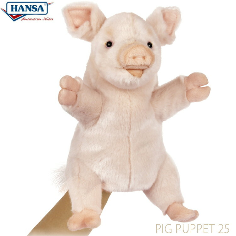 HANSA BH7339 ハンドパペット ブタ 25 PIG PUPPET 豚 リアル ぬいぐるみ 手人形 指人形 腹話術 ハンサ クリスマス 誕生日 プレゼント 動物 アニマル 置物 人形 フィギュア KOESEN ケーセン パペットマペット ブタさん カロラータ 7339