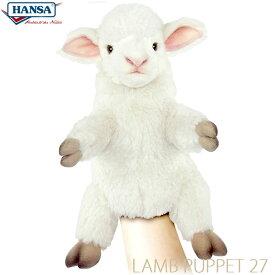 HANSA BH7340 ハンドパペット ヒツジ 27cm LAMB PUPPET 羊 リアル ぬいぐるみ 手人形 指人形 腹話術 ハンサ クリスマス 誕生日 プレゼント 動物 アニマル 置物 人形 フィギュア KOESEN ケーセン カロラータ 7340