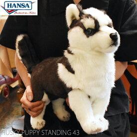 HANSA BH7512 シベリアン・ハスキー(仔) 43 HUSKY PUPPY STANDING 43cm 子犬 こいぬ 犬 ドッグ 愛犬 リアル ぬいぐるみ ハンサ クリスマス 誕生日 プレゼント 動物 アニマル 置物 人形 フィギュア KOESEN ケーセン カロラータ ハスキー犬 実物大 大型 7512