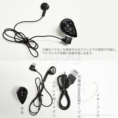 送料無料!両耳で音楽も楽しめる!BluetoothイヤホンヘッドセットハンズフリーワイヤレスiPhone7ブルートゥースコンパクトステレオイヤフォン片耳対応充電式マイク車載ドライブスマートフォンiPhone5siPhone6plusandroidxperiax【はこぽす対応商品】