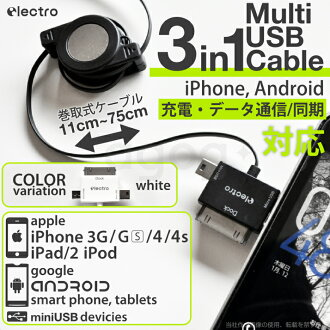 suitable for 3 in 1 iPhone and Android! DOCK, microUSB and miniUSB connector is now one! Super Compact! In the bag for one please! Electro Communications and charging for 巻取 expression USB multi cable muc