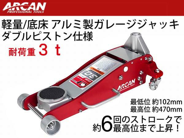 【送料無料0円】ARCAN アルミ ガレージジャッキ 油圧式 HJ3000JP アルカン 3トン 3t ローダウン フロアジャッキ 低床 ガレージ ジャッキ タイヤ交換 オイル交換 リフトアップ