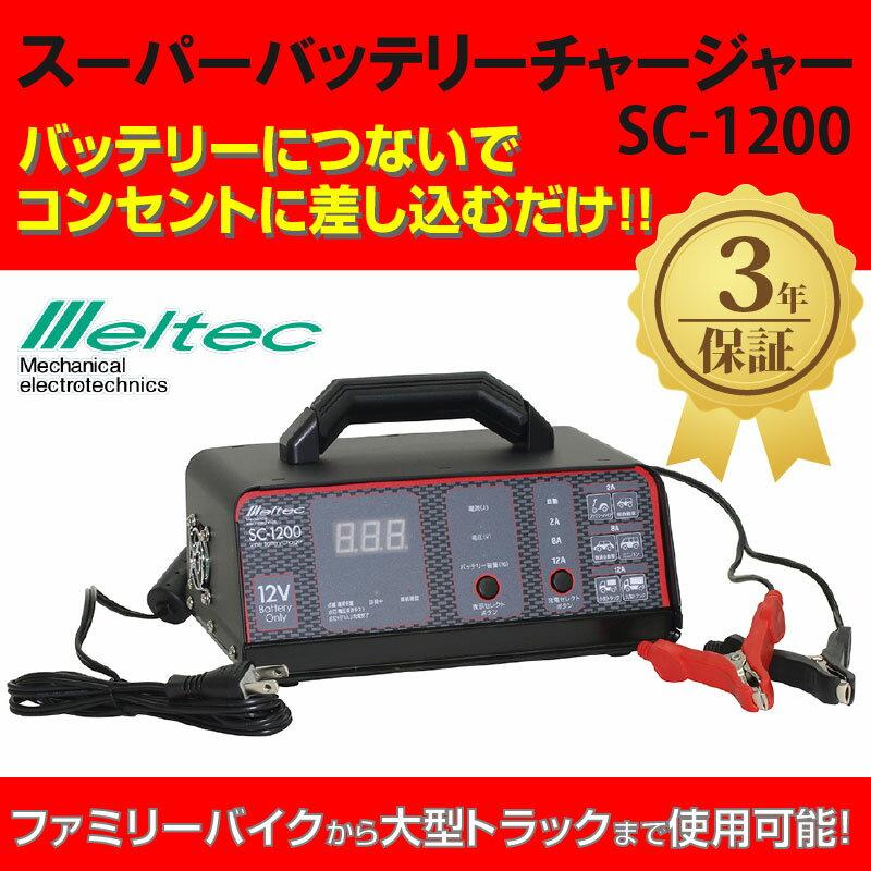3年保証付!メルテック 12V専用 バッテリー充電器 SC-1200 バイク 自動車 トラック AC 家庭用コンセント DC12V 開放型 密閉型 スーパーバッテリーチャージャー 大自工業 Meltec P05Dec15