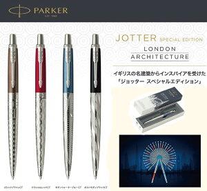 【名入れ可】PARKER パーカー JOTTER スペシャルエディション 正規品 ボールペン 2025747 2025748 2025749 2025750 ジョッター / 贈り物 ギフト 贈答品 誕生日 景品 記念日 名入れ可能 バレンタイン 母の