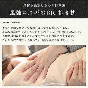 【送料無料】抱き枕いびき防止洗える枕日本製カバー付き妊婦横向き安眠大きいビックロング43x120マタニティ授乳クッションママお母さん母の日