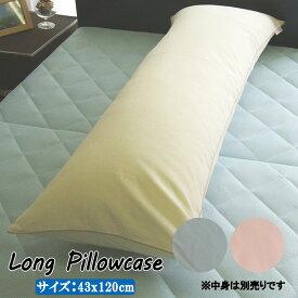ムジカラー枕カバー・ピロケース綿100%・日本製サイズ43x120cm必ずサイズをご確認の上お買い求めください。中身は別売りです。メール便 送料無料 ゆうメール ネコポス【A_抱カバー1】