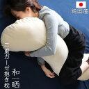【和ざらし二重ガーゼ抱き枕】 日本製 ダブルガーゼ ロングクッション 抱きまくら マタニティー 国産 妊婦 授乳 …