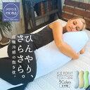 【アイスポイント抱き枕】【きせかえ対応】【日本製】35×136cm 大きい Lサイズ 抱き枕 抱きまくら ひんやり 接触冷感…