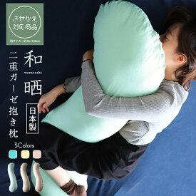 【和ざらし二重ガーゼ抱き枕】 日本製 ダブルガーゼ ロングクッション 抱きまくら マタニティー 国産 妊婦 授乳 枕 和晒し やわらか 肌触り 送料無料(一部地域を除く) ビックサイズ【A_抱1】【ss1909】