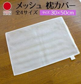 【メール便 送料無料】メッシュ ネット 30x50 パイプ枕用 取替え用ネット パイプ枕カバー 30x50cmポリエステル100%・日本製必ずサイズをご確認の上お買い求めください。ゆうメール ネコポス 【A_枕カバー1】