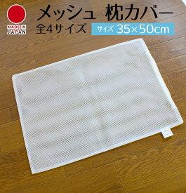 【送料無料】メッシュ ネット 35x50 パイプ枕 取替え用ネット パイプ枕カバー 35x50cmポリエステル100%・日本製必ずサイズをご確認ください。まくら ゆうメール ネコポス 【A_枕カバー1】