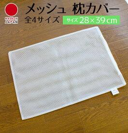 【メール便 送料無料】メッシュ ネット 28x39 パイプ枕 取替え用ネット パイプジュニア 枕カバーサイズ28x39cmポリエステル100%・日本製必ずサイズをご確認の上お買い求めください。 ゆうメール ネコポス【A_枕カバー1】