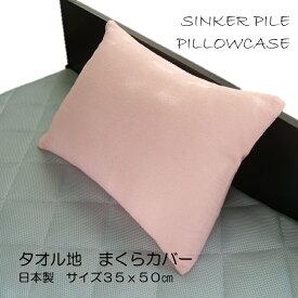 【シンカーパイル枕カバー 35x50】 日本製 ピロケース ピンクサイズ35x50cm必ずサイズを確認してください。送料無料 ゆうメール ネコポス【A_枕カバー1】