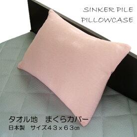 【シンカーパイル枕カバー 43X63】 ピンク タオル地 パイル日本製 ピロケース必ずサイズを確認してください。送料無料 ゆうメール ネコポス【A_枕カバー1】