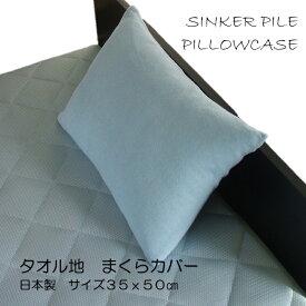 【シンカーパイル枕カバー 35x50】 日本製 ピロケース ブルーサイズ35x50cm必ずサイズを確認してください。送料無料 ゆうメール ネコポス【A_枕カバー1】