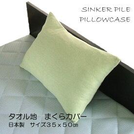 【シンカーパイル枕カバー 35x50】 日本製 ピロケース グリーンサイズ35x50cm必ずサイズを確認してください。送料無料 ゆうメール ネコポス【A_枕カバー1】