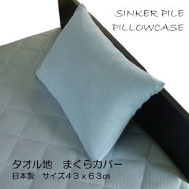 【シンカーパイル枕カバー 43X63】 ブルータオル地 パイル日本製 ピロケース ブルーサイズ43x63cm必ずサイズを確認してください。送料無料 ゆうメール ネコポス【A_枕カバー1】