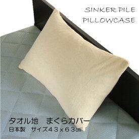 【シンカーパイル枕カバー 43X63】 ベージュタオル地 パイル日本製 ピロケース ベージュサイズ43x63cm必ずサイズを確認してください。送料無料 ゆうメール ネコポス【A_枕カバー1】