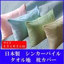 枕カバー 43X63 まくらカバー タオル地 パイル 日本製 国産 ピロケースサイズ 43x63cm必ずサイズを確認してください。枕カバー クロネコDM便 送料...