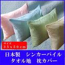 枕カバー 35X50 枕カバー タオル地 パイル 枕カバー タオル 日本製 国産 ピロケースサイズ35x50cm必ずサイズを確認してください。枕カバー 送料無料...