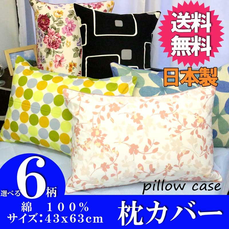 枕カバー 43x63 送料無料 ピロケース マクラカバー 綿100% 日本製まくらカバー おしゃれ 北欧 ゆうメール ネコポス
