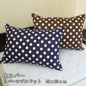 リバーシブル ドットピロケース 枕カバー 43×63 綿100%・日本製サイズ43x63cm必ずサイズをご確認の上お買い求めください。送料込み 送料無料 ゆうメール ネコポス【A_枕カバー1】