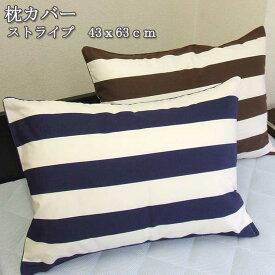 ストライプピロケース 枕カバー 43×63 綿100%・日本製サイズ43x63cm必ずサイズをご確認の上お買い求めください。送料込み 送料無料 ゆうメール ネコポス【A_枕カバー1】
