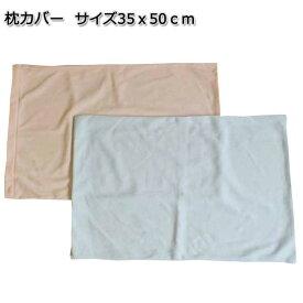 ピロケース 枕カバーサイズ35x50cm【在庫限り 限定】【ss1909】【A_枕カバー1】