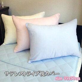 サテンストライプ 枕カバー 35x50cm ピロケース綿100% 日本製必ずサイズを確認してください。送料込み 送料無料 枕【マクラカバー】ゆうメール ネコポス【A_枕カバー1】