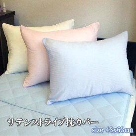 サテンストライプ 枕カバー 43x63cm ピロケース綿100% 日本製必ずサイズを確認してください。送料込み 送料無料 枕【マクラカバー】ゆうメール ネコポス【A_枕カバー1】