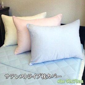 サテンストライプ 枕カバー 50x70cm ピロケース綿100% 日本製必ずサイズを確認してください。送料込み 送料無料 枕【マクラカバー】ゆうメール ネコポス【A_枕カバー1】