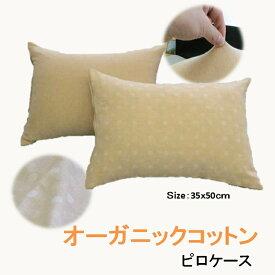 オーガニックコットン 枕カバーピロケース 国産 日本製 まくらカバー 枕カバー 35x50 やさしい肌触り タオル地 のびのび 中身は別です カバーのみ サイズをよくご確認ください。35x50cm送料無料 枕 綿100%【ss1906】【A_枕カバー1】