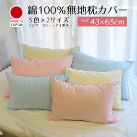 無地カラーピロケース 枕カバー 43×63cm綿100%・日本製サイズ43×63cm必ずサイズをご確認の上お買い求めください。送料込 送料無料 ネコポス【A_枕カバー1】