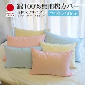 無地カラーピロケース 枕カバー 35×50綿100%サイズ35x50cm日本製必ずサイズを確認してください。送料込み 送料無料 ゆうメール ネコポス【A_枕カバー1】