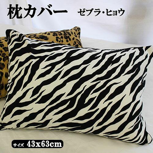 ゼブラ ヒョウ枕カバー・ピロケース綿100%サイズ43x63cm必ずサイズをご確認の上お買い求めください。パッケージはイメージです。ゆうメール ネコポス【A_枕カバー1】