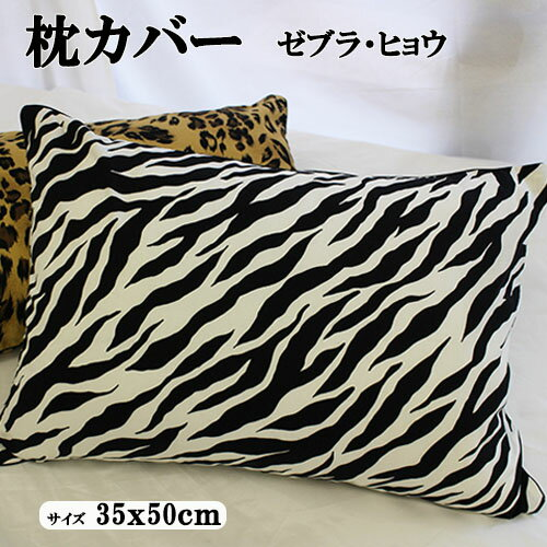 ゼブラ ヒョウ枕カバー・ピロケース綿100%サイズ35x50cm必ずサイズをご確認の上お買い求めください。パッケージはイメージです。ゆうメール ネコポス【A_枕カバー1】
