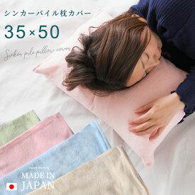 【シンカーパイル枕カバー 35x50】 タオル地 パイル 枕カバー タオル 日本製 国産 ピロケースサイズ35x50cm必ずサイズを確認してください。枕カバー 送料無料 まくらカバー ゆうメール ネコポス【A_枕カバー1】