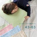 【シンカーパイル枕カバー 43×63cm】 国産 タオル地 ファスナー付 ピンク ブルー ベージュ グリーン 日本製 ピ…
