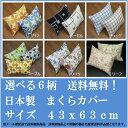選べる6柄枕カバー まくらカバー ピロケース枕カバー 43×63 綿100%・日本製サイズ43x63cm必ずサイズをご確認の上…