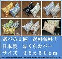 選べる6柄枕カバー ピロケース 枕カバー 35×50 綿100%・日本製サイズ35x50cm必ずサイズをご確認の上お買い求めくだ…