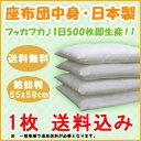 座布団 座布団中身自社生産 日本製サイズ55x59cmクッション ヌード座布団【送料込み】北海道・九州・四国・沖縄・離島へは追加送料が必要です