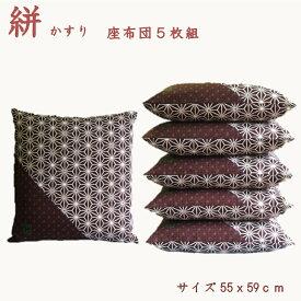 座布団5枚組 絣(かすり) 55x59cm 銘仙判 日本製【A_座1】